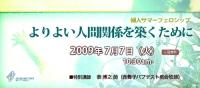 top_20090707_info.jpg