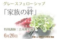 20120626-01.jpg