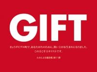 2012_1223GIFT_pp.jpg